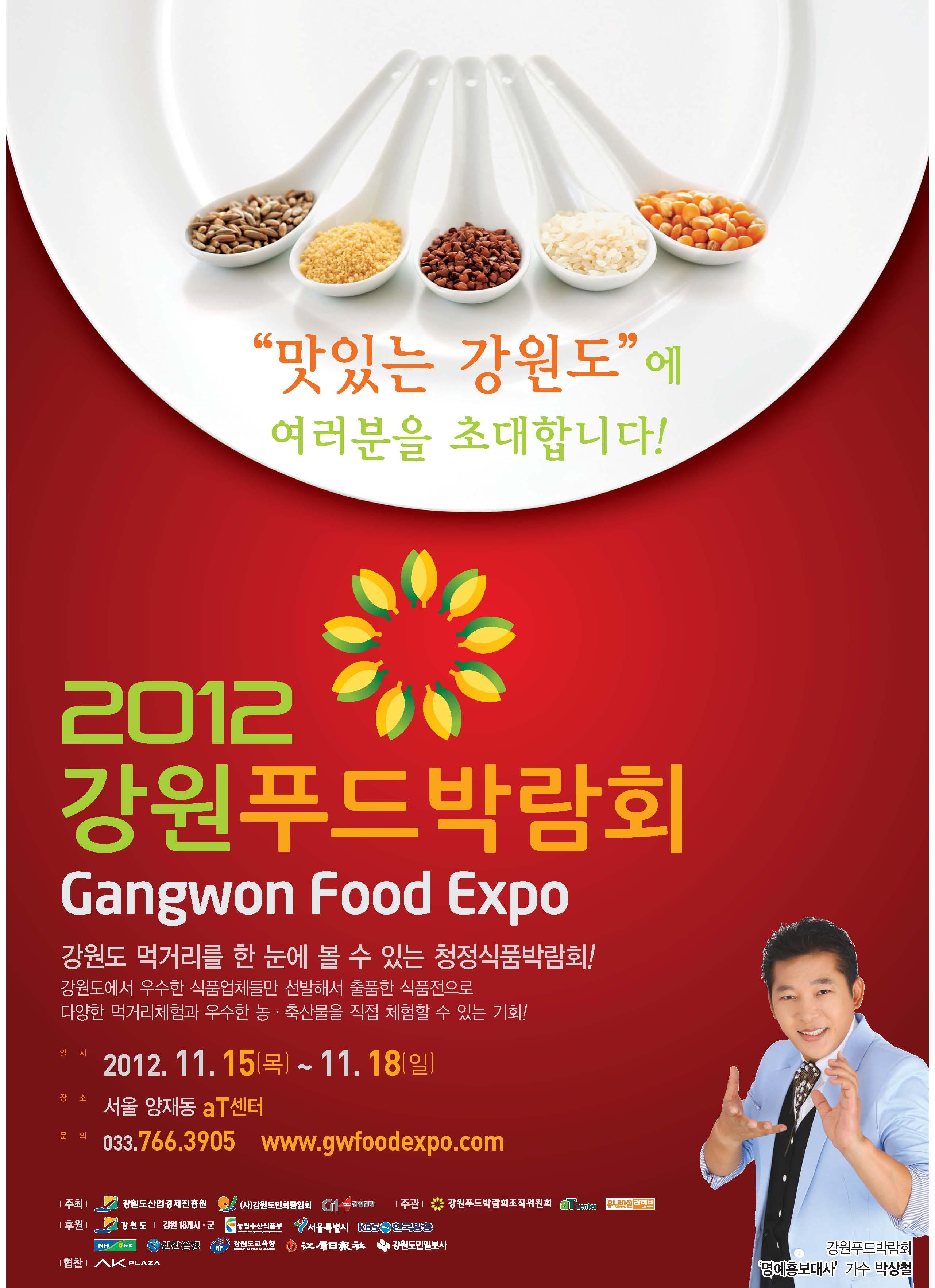 2012 강원푸드 박람회