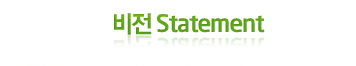 비전 Statement : 국민에게 신뢰받는 글로벌 농수산식품 산업육성 전문 공기업