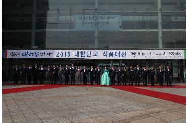 '2016 대한민국 식품대전' 개막