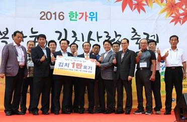 aT 행복나눔 김치사랑 축제 개최