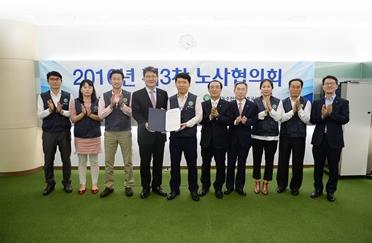 2016 제3차 노사협의회 개최