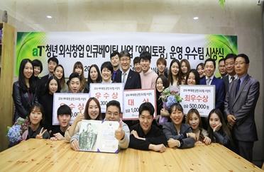 aT 에이토랑 운영팀 시상식 개최