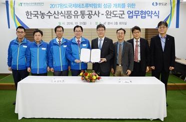 aT-완도군, 국제해조류박람회 성공 개최 MOU 체결