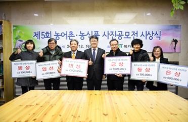aT, 제5회 아름다운 우리농어촌 농식품 사진 공모전 개최