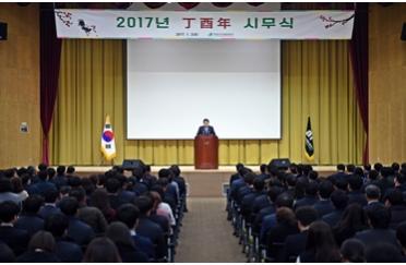 2017 aT 한국농수산식품유통공사 丁酉年 시무식