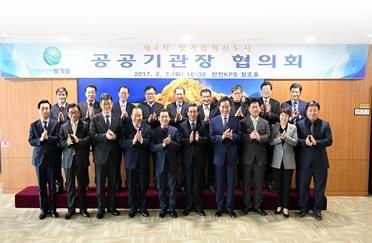 광주·전남 빛가람혁신도시 공공기관협의회 개최