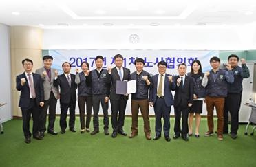 aT, 2017년 제1차 노사협의회 개최