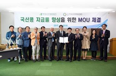 aT, 국산콩 자급률 향상을 위한 MOU 체결