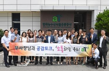 aT 직원들과 공감토크 및 장성비축기지 현장 방문