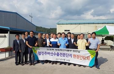 버섯수출전문단지 현장 방문 및 간담회 개최