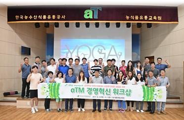aTM 경영혁신 워크샵 개최