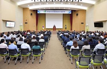 aT, 10월 직원조회 개최