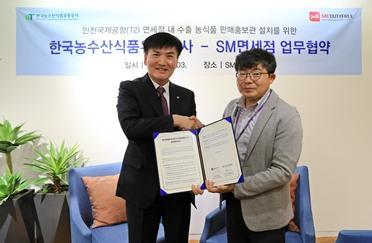 aT-SM면세점 업무협약(MOU)체결