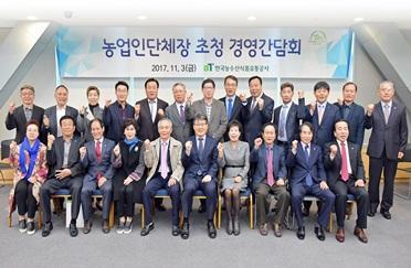 농민단체장 초청 경영간담회 개최