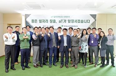 aT 일자리혁신단 전체회의 개최