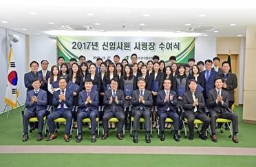 2017 '신입 및 경력직원' 사령장 수여식
