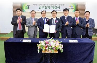 aT-국가식품클러스터 업무협약(MOU)체결