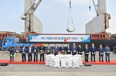 aT, FAC 가입에 따른 쌀 5만톤 원조 출항 기념식