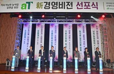 aT 신(新)경영비전 선포식 개최