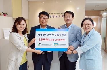 aT, 혈액질환 및 암 환우 치료비 후원금 전달식
