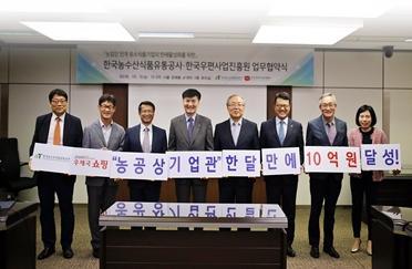 aT-한국우편사업진흥원 업무협약(MOU)체결