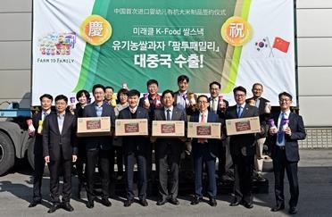 미래클 K-Food 쌀스낵 대중국 수출 기념식 개최