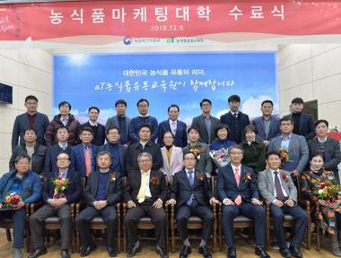 2018 하반기 농식품마케팅대학 수료식