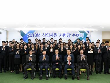 2018 신입 및 경력직원 사령장 수여식