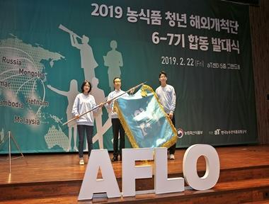 농식품 청년해외개척단(AFLO) 6·7기 발대식 개최