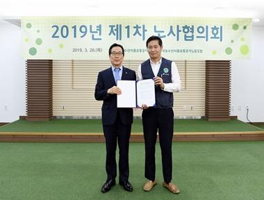 2019 제1차 노사협의회 개최
