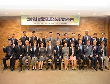 2019년 농업인단체장 초청 경영간담회
