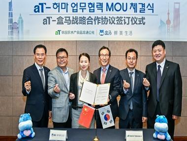 aT-허마센셩과 업무협약(MOU)체결