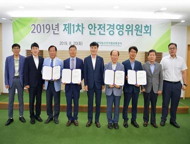 aT, 제1차 안전경영위원회 개최