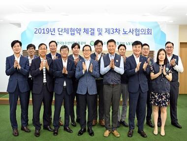 2019년 단체협약 체결 및 제3차 노사협의회 개최