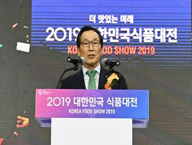 2019 대한민국식품대전 개막식 개최