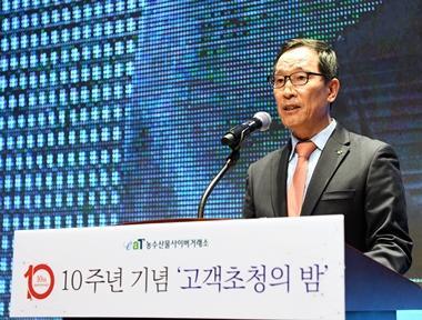 aT, 'eaT농수산물사이버거래소 10주년 기념식' 개최