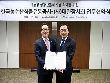 aT-대한잠사회 업무협약(MOU) 체결
