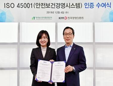 aT, 안전보건경영시스템(ISO45001) 인증 획득