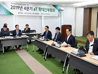 2019년 4분기 확대간부회의 개최