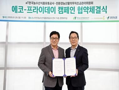 aT-친환경농산물자조금과 업무협약(MOU)체결