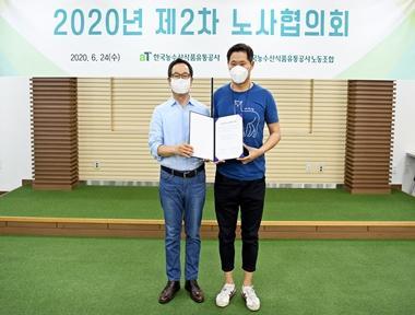2020년 제2차 노사협의회 개최