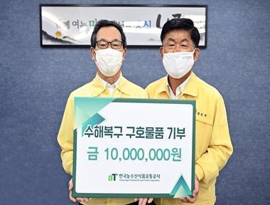 aT, 나주시 집중호우 피해지역 수해복구 구호물품 기부