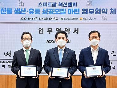 aT, 전남 고흥 스마트팜 혁신밸리 성공 지원