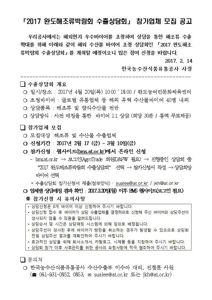 2017 완도국제해조류박람회 수출상담회 참가업체 모집공고