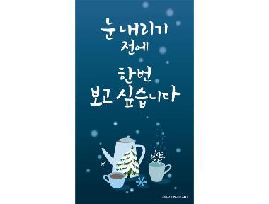 2019 겨울 양재글판