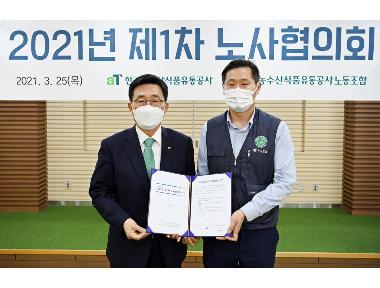 2021년 제1차 노사협의회 개최