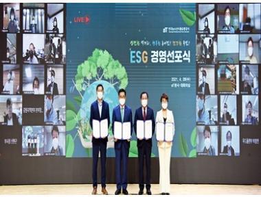 aT, 안전한 먹거리 책임지는 'ESG경영' 선포
