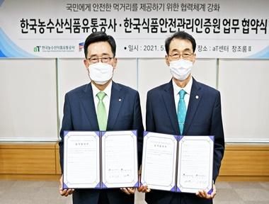 한국농수산식품유통공사-한국식품안전관리인증원 업무협약 체결