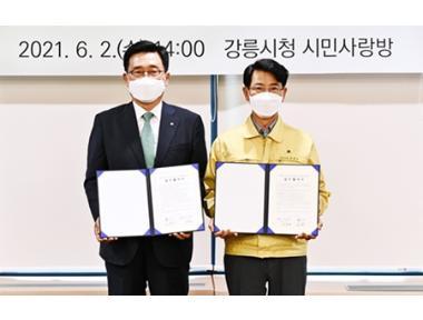 한국농수산식품유통공사-강릉시 업무협약 체결