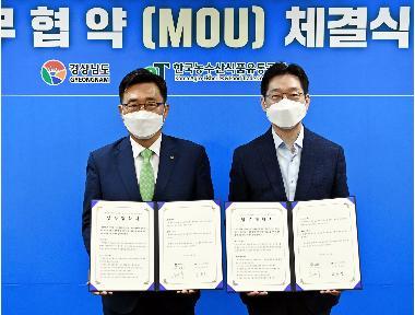 한국농수산식품유통공사-경상남도 업무협약 체결